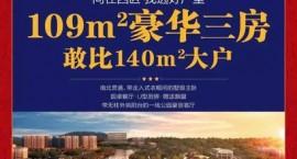衢州志城悦澜湾项目说明会顺利举行 现场火爆异常