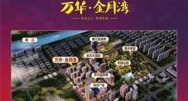 衢州万华金月湾商业旺铺深受广大市民青睐!