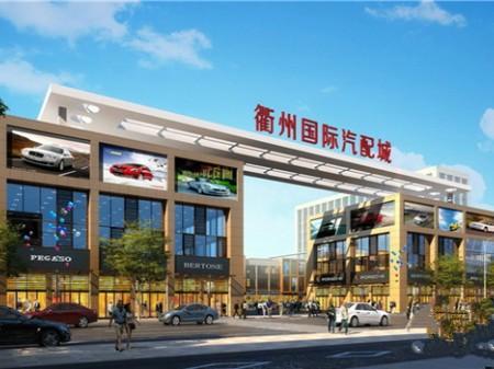 衢州凯泰国际汽配城