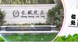 长沙长盛岚庭:位处价值洼地 打造绿野仙踪