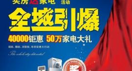 """上河时代:80-140平房源热销中 """"买房送家电"""""""