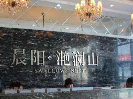 蚌埠晨阳滟澜山实景图