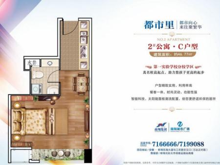 蚌埠南翔城市广场户型图