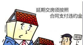 德阳某开发商逾期交房 赔违约金6600元