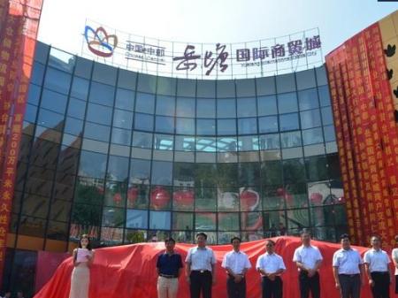 湘潭岳塘国际商贸城