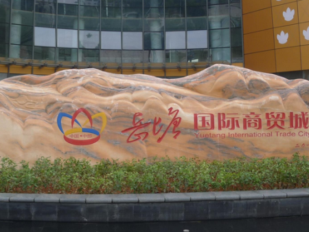 湘潭岳塘国际商贸城实景图