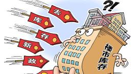 2017年湘潭房价或将趋于平稳