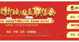 龙湖新城四盘联售会14日启动 新春特惠100元/㎡!