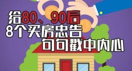 买房忠告 80后、90后必看