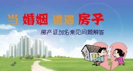 房产证上加名的常见问题解答