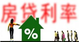 2017昆明现行房贷利率一览表