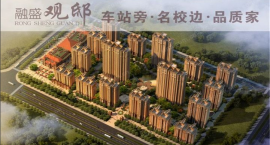 滁州融盛·观邸销售动态