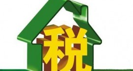 个人住房转让个人所得税征收问题解答