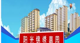 锦绣阳光家园 酒泉新商业文化中心