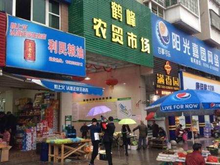 便宜急出!东海阳光嘉园商铺--位于鹤峰市场出入口