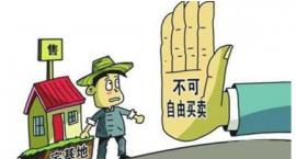 居民使用宅基地1999年后的不予确权登记