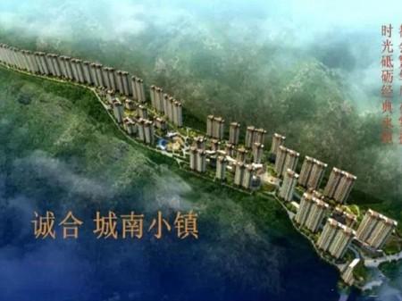 延安诚合-城南小镇
