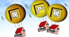 2017年房产税带来的四大问题与我们息息相关