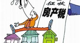 谈谈中国的房产税怎么征收