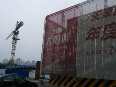 天津路劲太阳城实景图