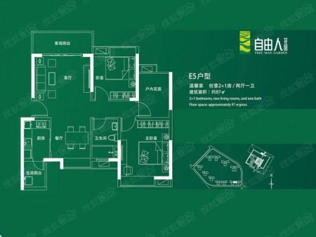 广州自由人花园户型图