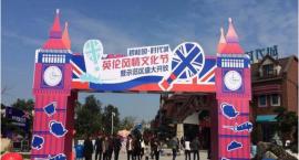汕尾碧桂园英伦风情文化节盛大启幕
