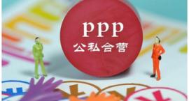 融资受限或饿死?PPP模式创房企发展新机遇