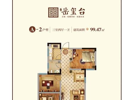 泰安汇富·岳玺台户型图