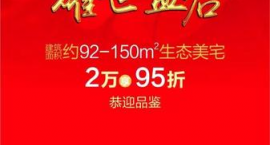 潮州恒大山水城:3月4日 新一期耀世盛启
