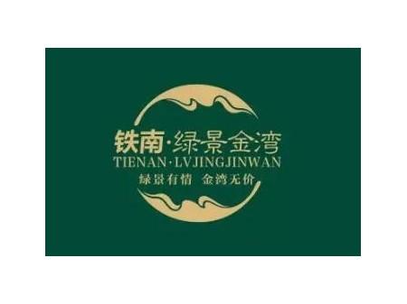 铁南•绿景金湾