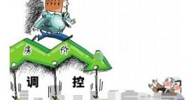 易宪容:中国为何无法摆脱楼市调控的工具性