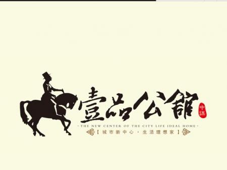 石家庄中谋壹品公馆