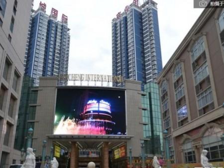 安康汉城国际