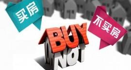 永州买房哪里好 永州房产投资规律