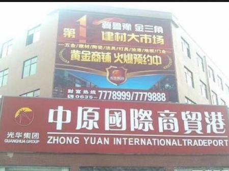 莘县中原国际商贸港