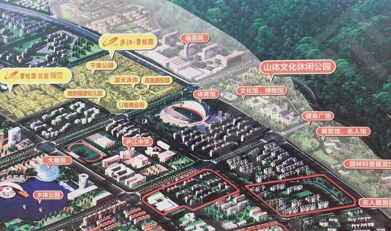 庐江·碧桂园