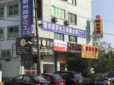 双港中路5间店铺出售(可汽修厂、快递公司等)