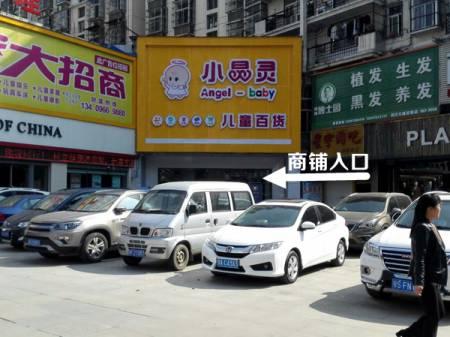 随州大润发对面中国银行旁小晶灵儿童百货内53.67平产权旺铺带租出售