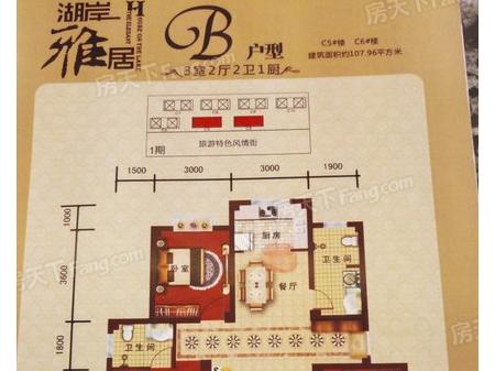 竹海·温州商城户型图