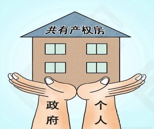 共有房屋如何出售 先弄清房屋共有形式