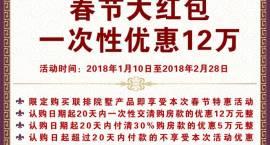 唐源香泉地产春节特惠活动