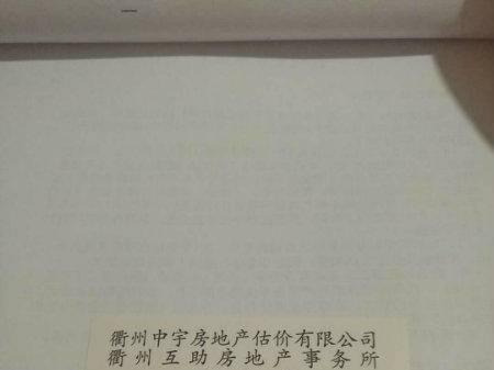 衢州职业技术学院小西门正对面 产证面积88.9