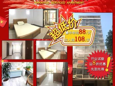 五华水寨新凯悦酒店式豪华公寓低价促销出租中,拧包入住
